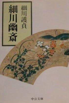 細川幽斎 (中公文庫)