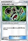 ポケモンカードゲームSM/ムキムキダンベル(U)/闘う虹を見たか