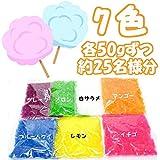 綿菓子用 カラーザラメ 7色セット 各50g入