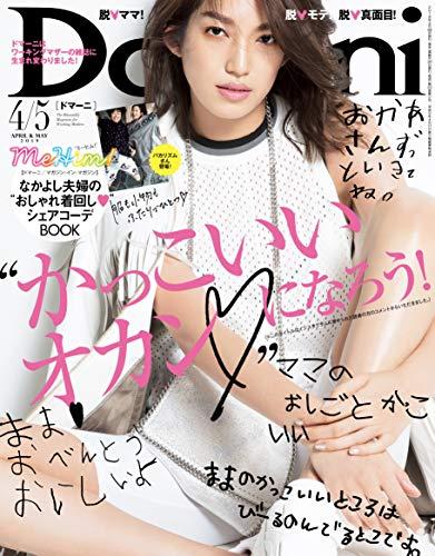 Domani 最新号 表紙画像