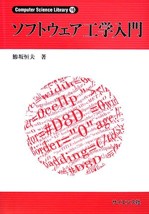 Sofutōea kōgaku nyūmon pdf epub
