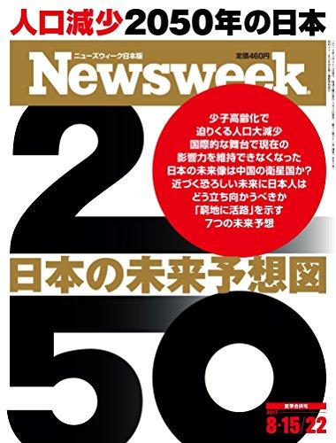 Newsweek (ニューズウィーク日本版) 2017年 8/15・22合併号 [2050 日本の未来予想図]