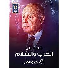 شاهد على الحرب والسلام (Arabic Edition)