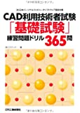 CAD利用技術者試験「基礎試験」練習問題ドリル365問―日本パーソナルコンピュータソフトウェア協会主催