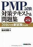 PMP試験対策テキスト&問題集 2016年度新試験対応版