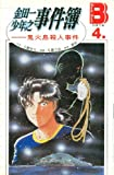 : Jin Tian Yi Shao Nian Zhi Shi Jian Bo. 4, Gui Huo Dao Sha Ren Shi Jian (Chinese Edition) (Boom Books, 4)