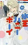 水玉ハニーボーイ 10 (花とゆめCOMICS)