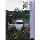 Midnight Sun - New Nordic Journey (Sharaku Books) (1981) ISBN: 4093946027 [Japanese Import]