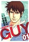 GUY 1 〜移植病棟24時〜 (ヤングジャンプコミックス)