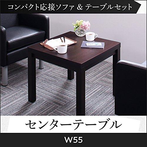 コンパクト応接ソファ&テーブルセット PARTITA パルティータ センタ―テーブル W55 テーブルカラー ダークブラウン soz1-500033516-136504-ah [簡素パッケージ品] B07CGDF12R