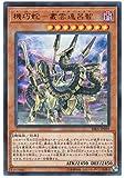 遊戯王 日本語版 RIRA-JP029 海外未発売 機巧蛇-叢雲遠呂智 (ウルトラレア)