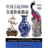 中國古玩2006全球價格指南