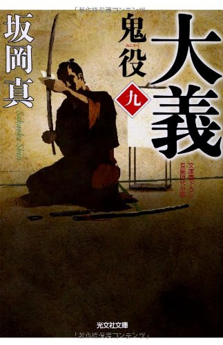 大義 鬼役(九) (光文社時代小説文庫)