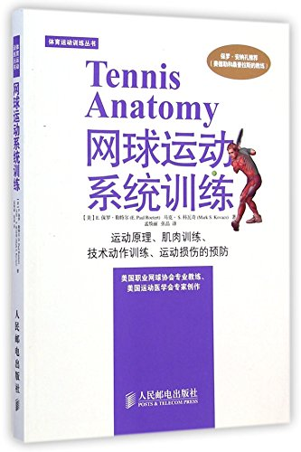 - Tennis System Training(Chinese Edition)