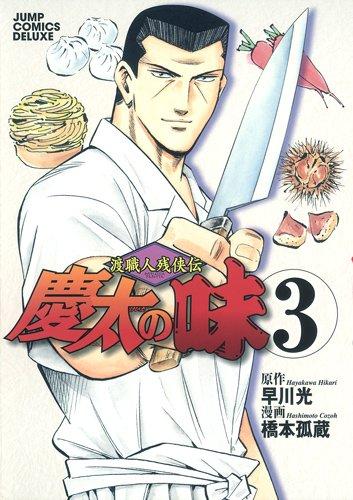 慶太の味 3―渡職人残侠伝 (ジャンプコミックスデラックス)