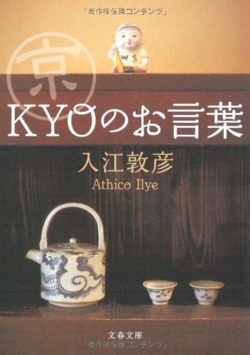 """京""""KYO""""のお言葉 (文春文庫)"""