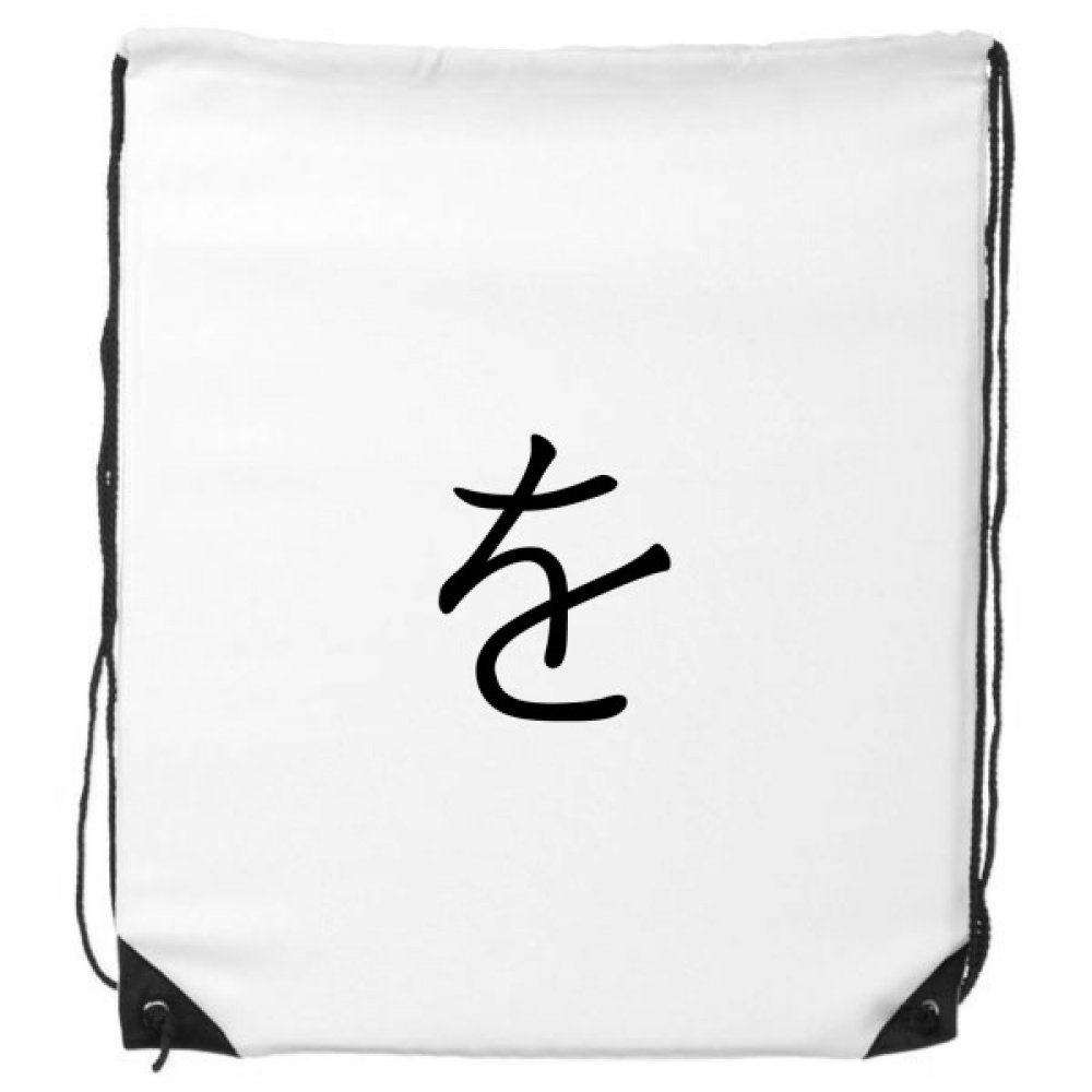 日本語カタカナ文字Wo Drawstringバックパックショッピングハンドバッグギフトスポーツバッグ B073QHBDJH