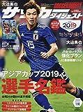 サッカーダイジェスト 2019年 1/10 号 [雑誌]