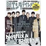 日経エンタテインメント 2020年3月号