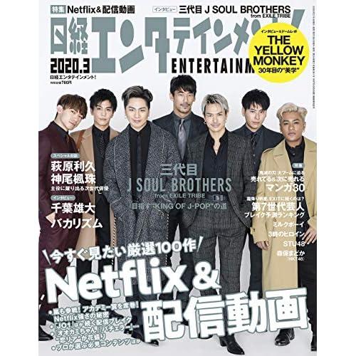 日経エンタテインメント 2020年3月号 表紙画像