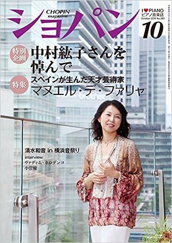 月刊ショパンの2016年10月号