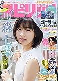 ビッグコミックスピリッツ 2019年 8/5 号 [雑誌]