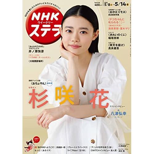 NHK ステラ 2021年 5/14号 表紙画像