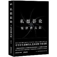 私摄影论:摄影评论权威饭泽耕太郎的经典日本摄影论