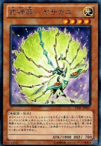 Yu Gi Oh Karten Gott Der Kriegskunst Instrumente Yasakani