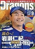 月刊ドラゴンズ 2017年 09 月号 [雑誌]