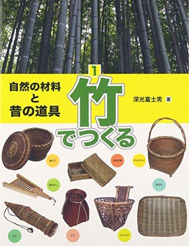 自然の材料と昔の道具〈1〉竹でつくる (自然の材料と昔の道具 1)