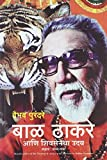 img - for (Bal Thackeray Ani Shivasenecha Uday) (Marathi Edition) book / textbook / text book