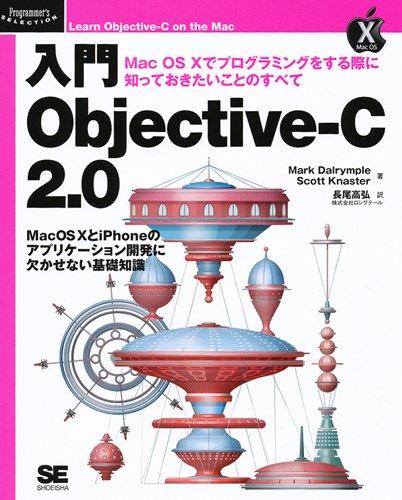 入門 Objective-C 2.0 (Programmer's SELECTION)