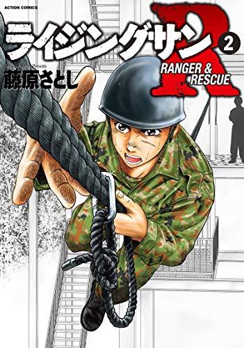 ライジングサンR(2) (アクションコミックス)