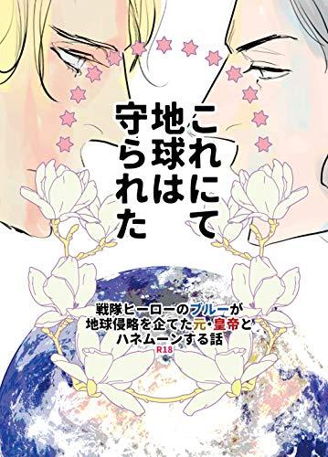 korenite chikyu ha mamorareta (Japanese Edition)