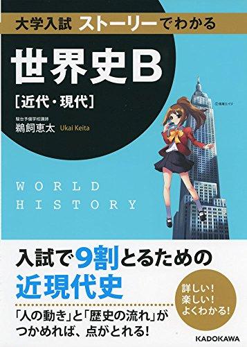 大学入試 ストーリーでわかる世界史B(近代・現代)