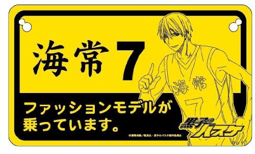 Kurokos Basketball Car board Kise Ryota (Japan-Import) B00DBMSKBU Basketball Creative | Vorzügliche Verarbeitung