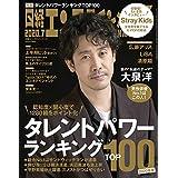日経エンタテインメント 2020年7月号