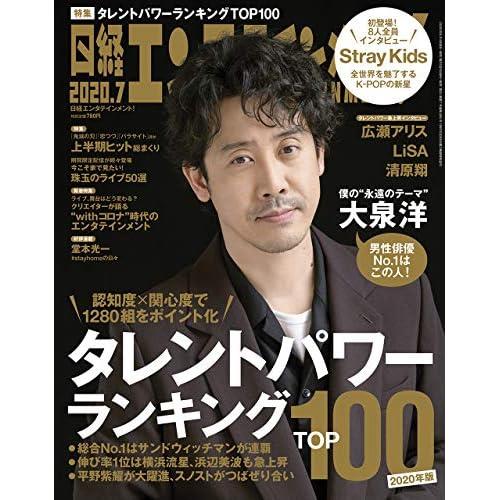 日経エンタテインメント 2020年7月号 表紙画像