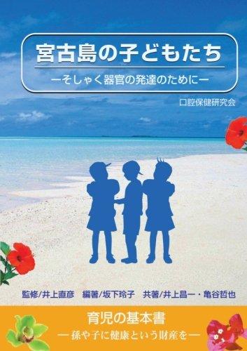宮古島の子どもたち: そしゃく器官の発達のために(MyISBN - デザインエッグ社)