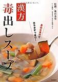 漢方毒出しスープ---身近な食材でカラダすっきり!