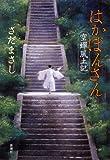 Bon's grave: Utsusemi fudoki (2012) ISBN: 4103008725 [Japanese Import]