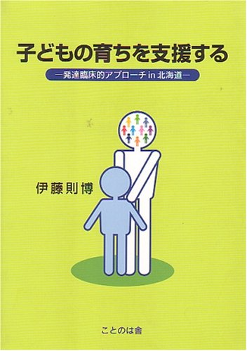 子どもの育ちを支援する-発達臨床的アプローチin北海道