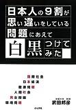 「日本人の9割が思い違いをしている問題にあえて白黒つけてみた」武田 邦彦