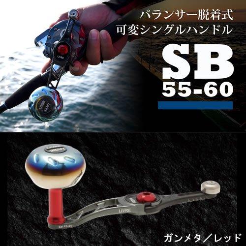【期間限定】 リブレ(LIVRE) SB(エスビー)55-60 シマノ用 右巻き 55-60mm GMR(ガンメタ×レッド) 55-60mm SB-56SR-GMR 右巻き SB-56SR-GMR B01N6ZTE5U, 玉名郡:3d47b437 --- specialcharacter.co