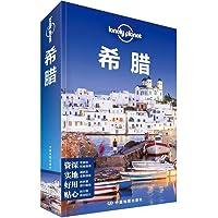 孤独星球Lonely Planet旅行指南系列:希腊(第二版)