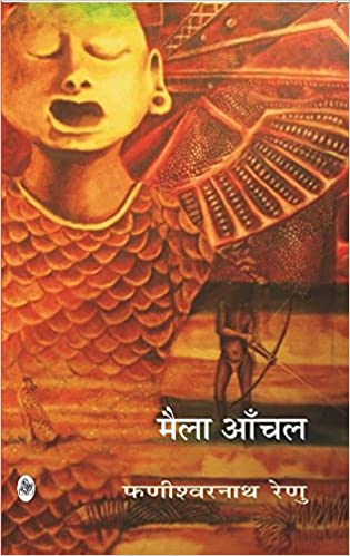 Maila anchal phanishwar nath renu 9788171788538 amazon books fandeluxe Gallery
