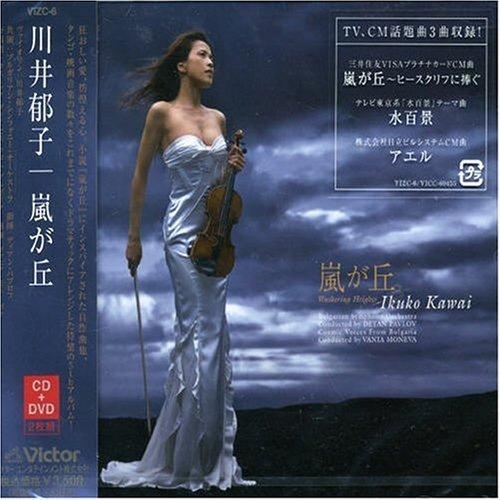 Arashigaoka by Ikuko Kawai (2005-12-07)