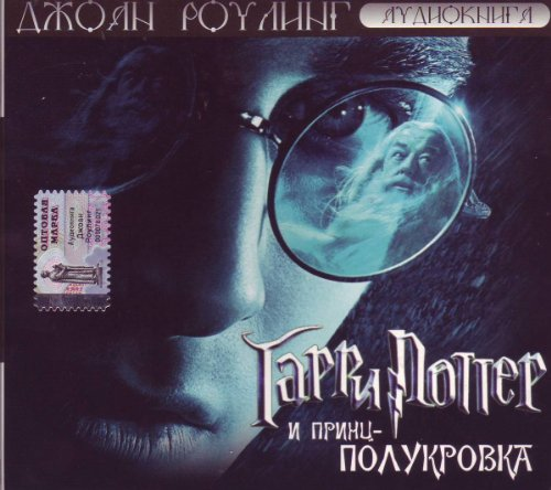 Garri Potter i Prints-polukrovka / Harry Potter and the Half-Blood Prince [Audio book in Russian][mp3]