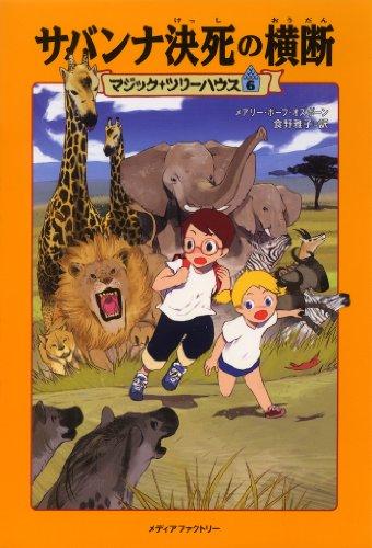 マジック・ツリーハウス 第6巻サバンナ決死の横断 (マジック・ツリーハウス 6)